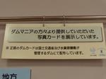 090816kuzuryu1.JPG