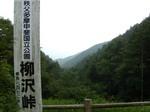 090819yanagisawatoge.JPG