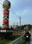 091017naruko.JPG